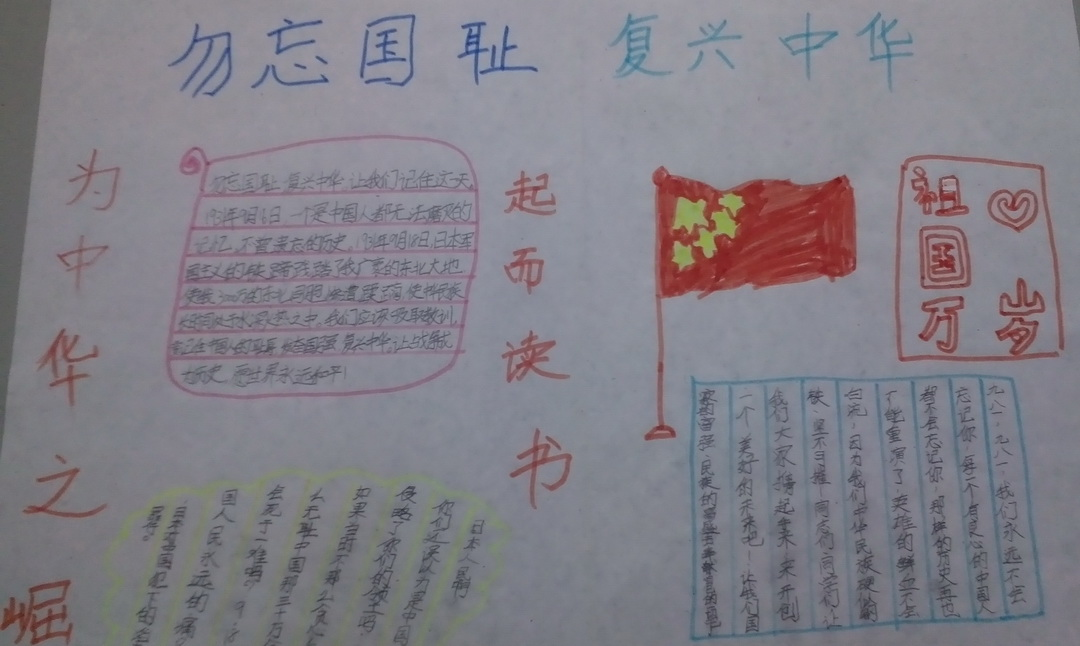 勿忘国耻 复兴中华手抄报内容