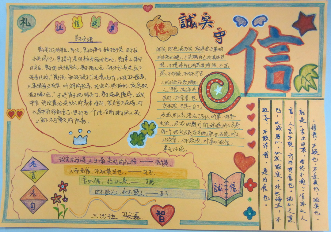 三年级诚实守信手抄报版面设计