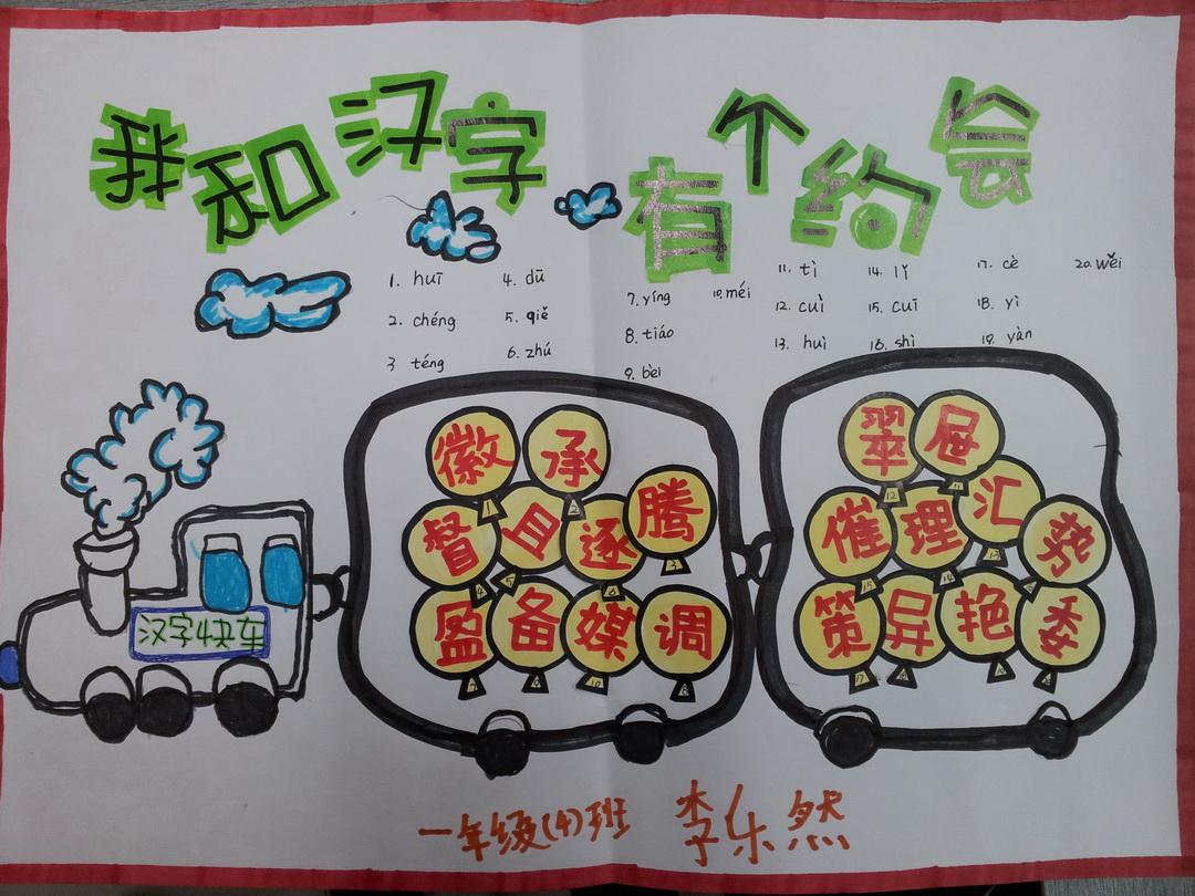 汉语拼音手抄报一年级