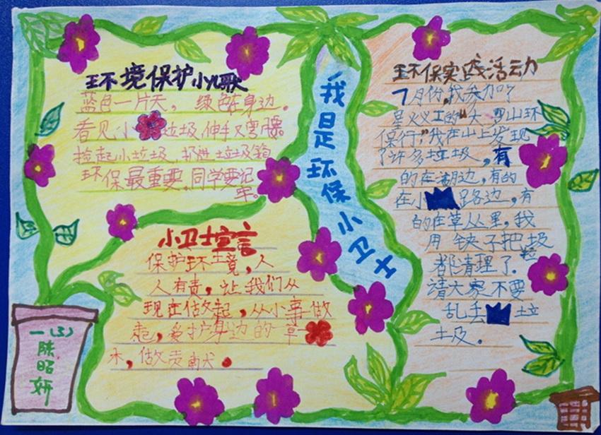 小学一年级环保小卫士手抄报