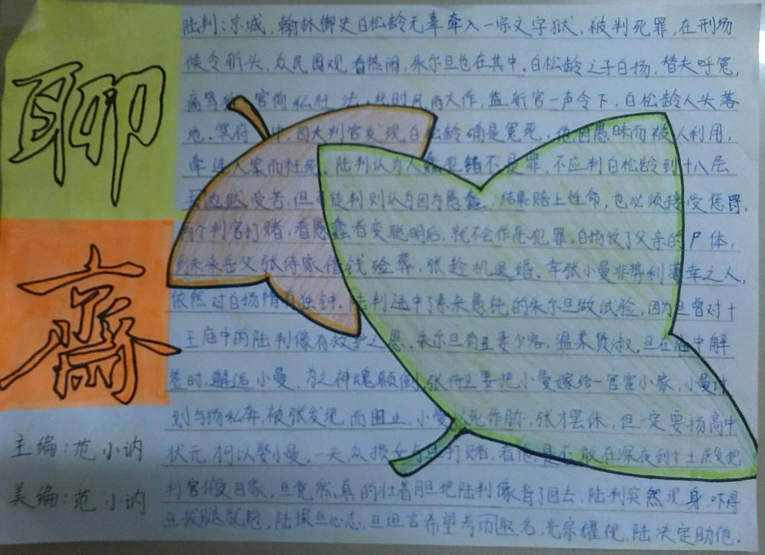 小学生手抄报 > 正文内容  苗苗手抄报网为 你 提 供关于六年级聊斋手