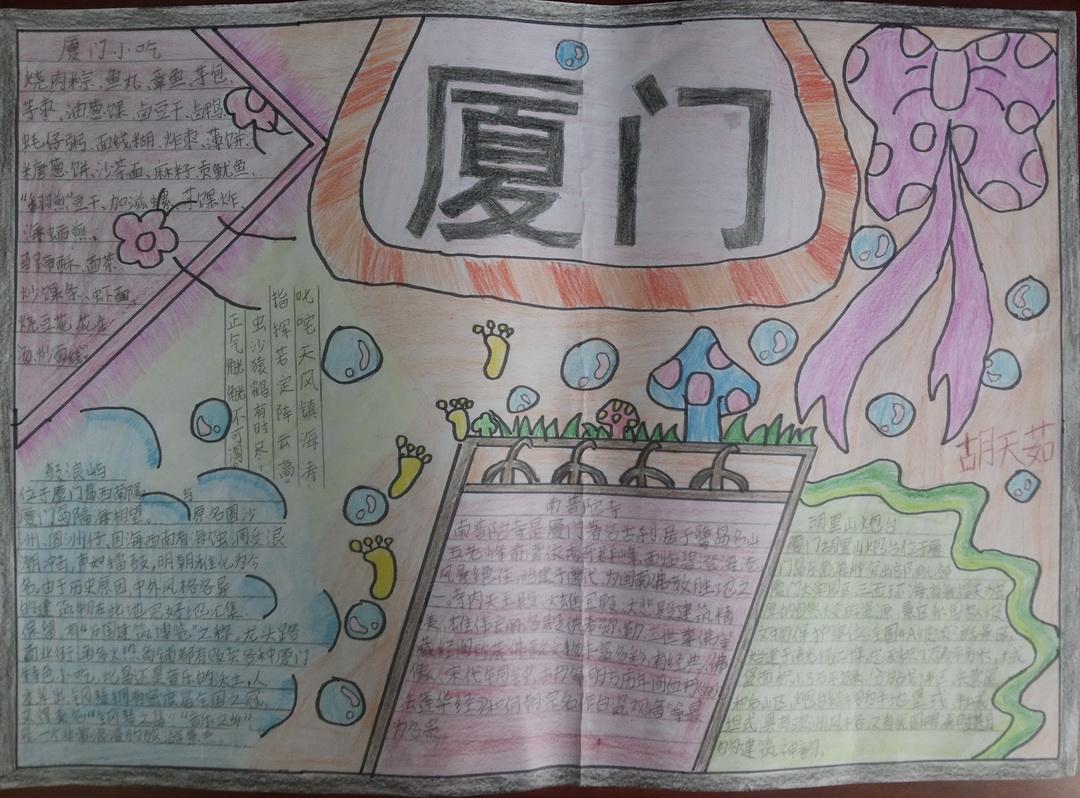 你 提 供小学生厦门手抄报版面设计图 厦门,中国15个副省级城市之一