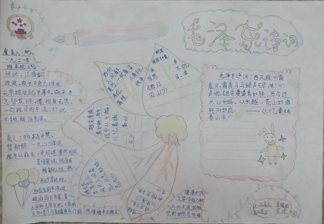 关于毛泽东诗词手抄报