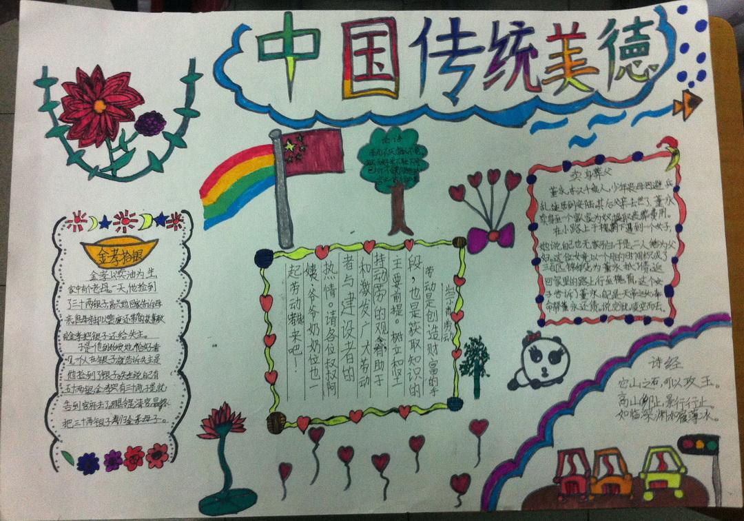 小学生手抄报 正文内容 中国传统美德手抄报内容由苗 苗手抄报 网