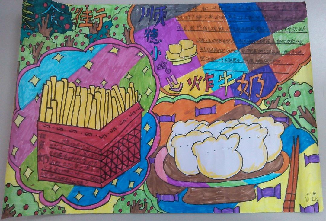 小学生美食街手抄报版面设计图图片