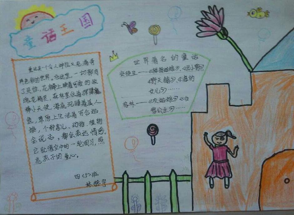 小学四年级童话王国手抄报