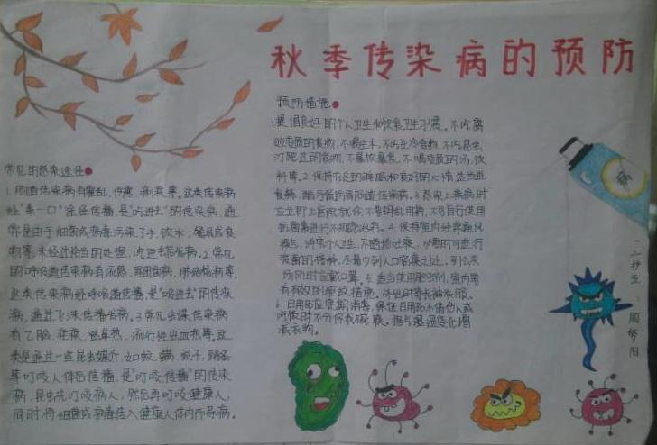 小学生手抄报 > 正文内容  秋季传染病预防手抄报图片,资料由苗 苗手