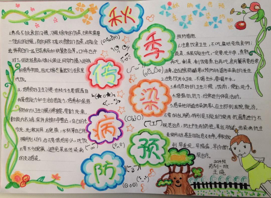 秋季传染病预防手抄报版面设计图