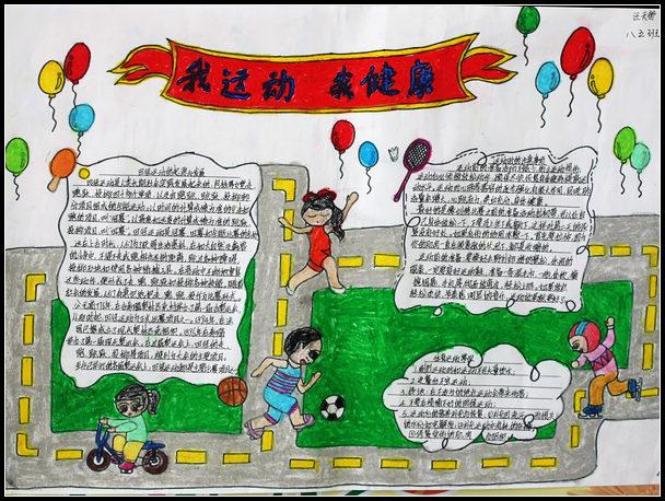 小学校运会手抄报_小学校运会图片