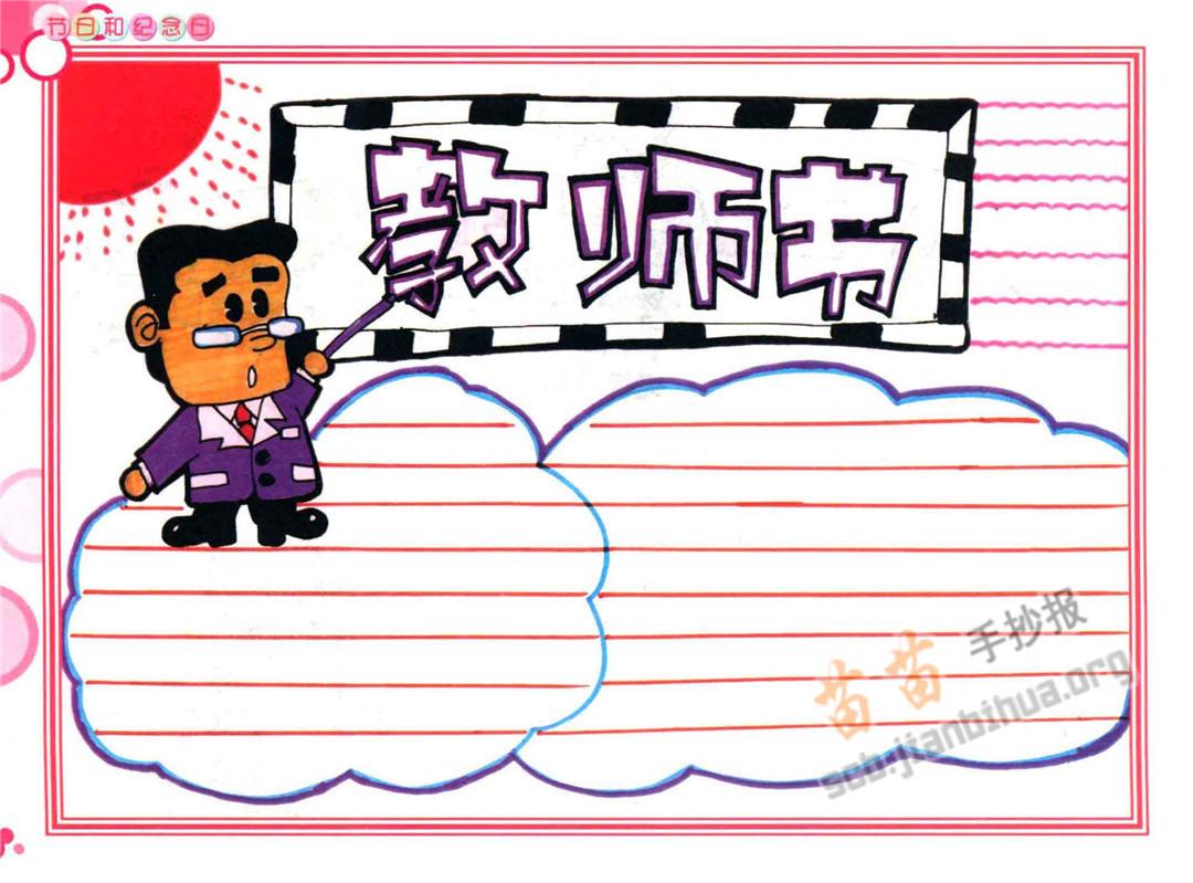 教师节手抄报图片