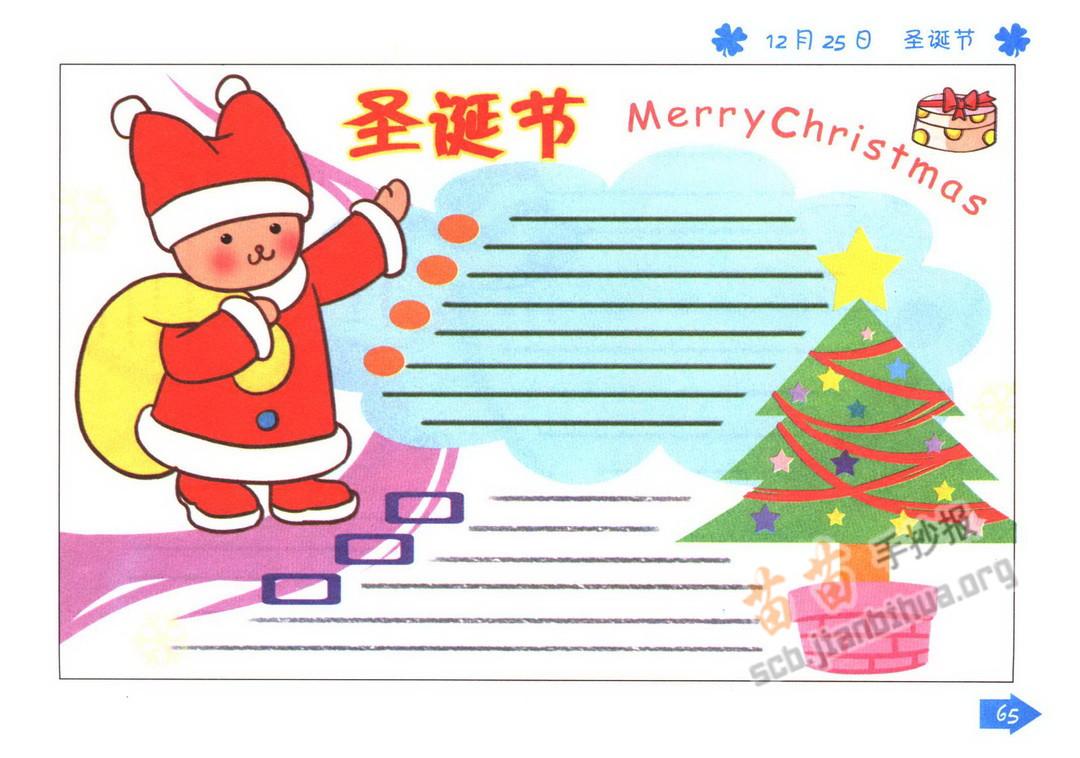 圣诞节手抄报图片