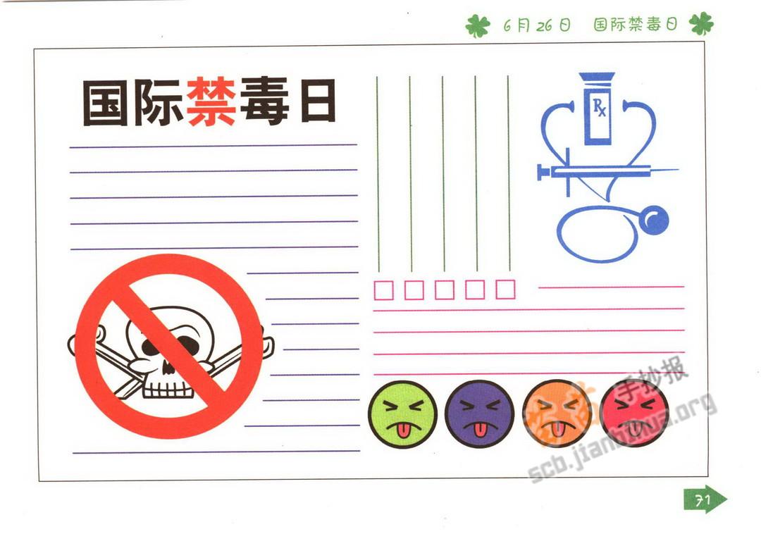 国际禁毒日手抄报图片