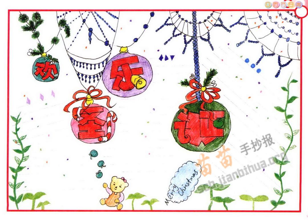 欢乐圣诞手抄报图片