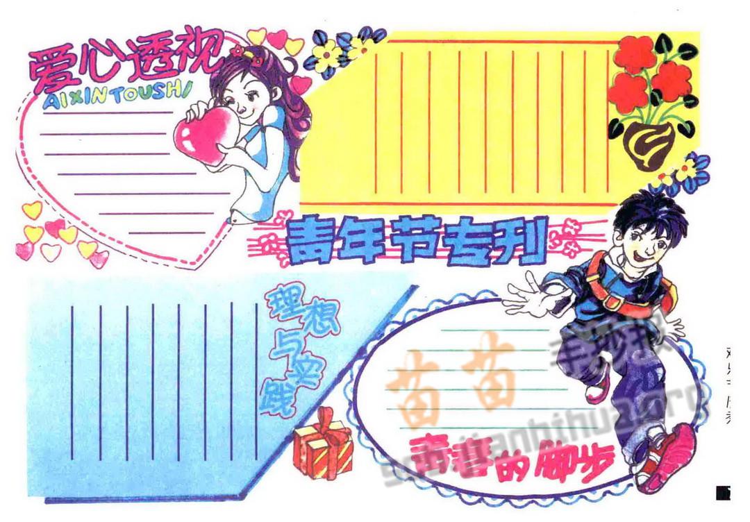 青年节专刊手抄报图片