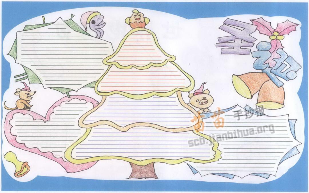 圣诞手抄报图片