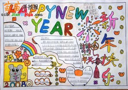 新年快乐手抄报内容图片