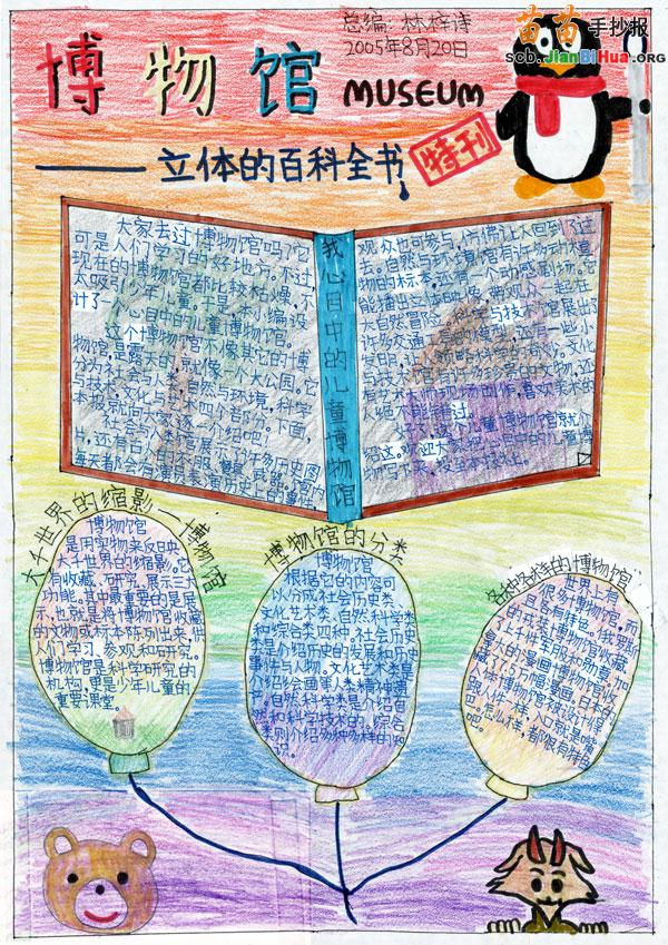 秋季防传染病手抄报_关于博物馆的手抄报图片