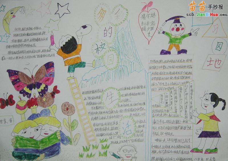 二年级语文手抄报内容,幸福快乐一家手抄报图片,走复兴路 圆中国梦手
