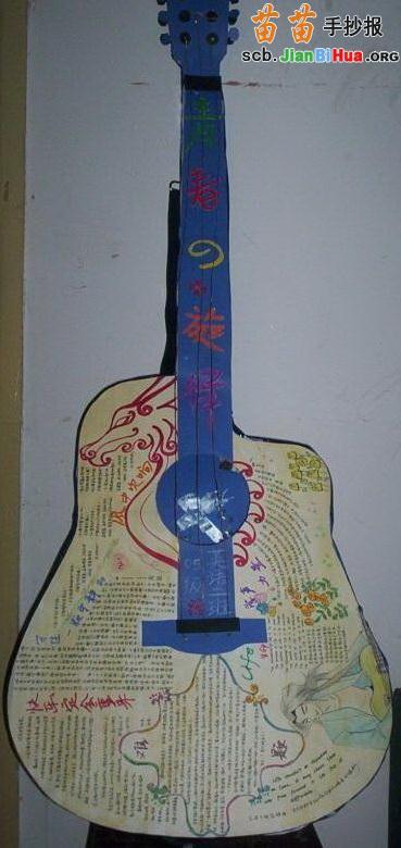 吉他手抄报设计图
