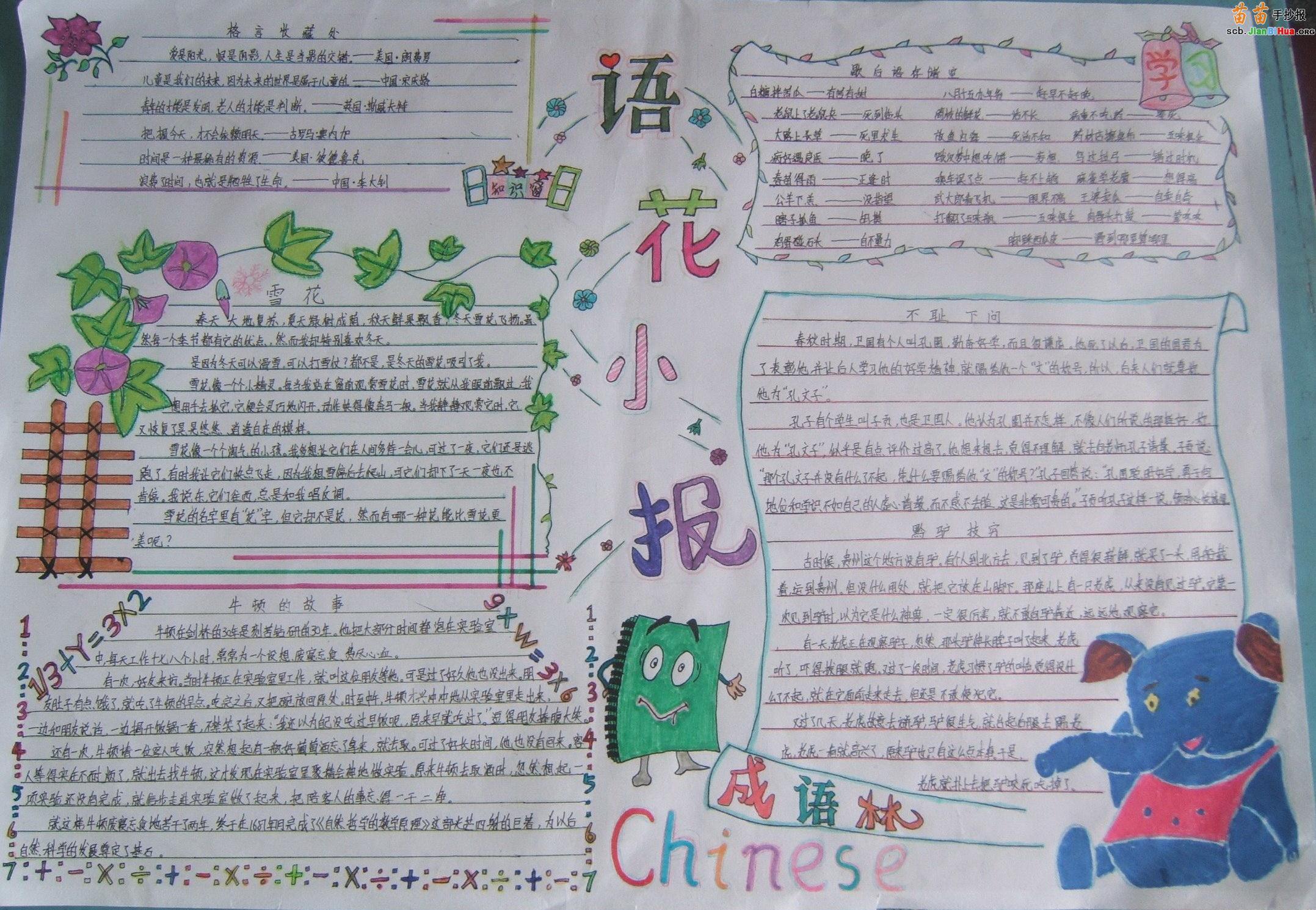 六年级语文手抄报内容图片