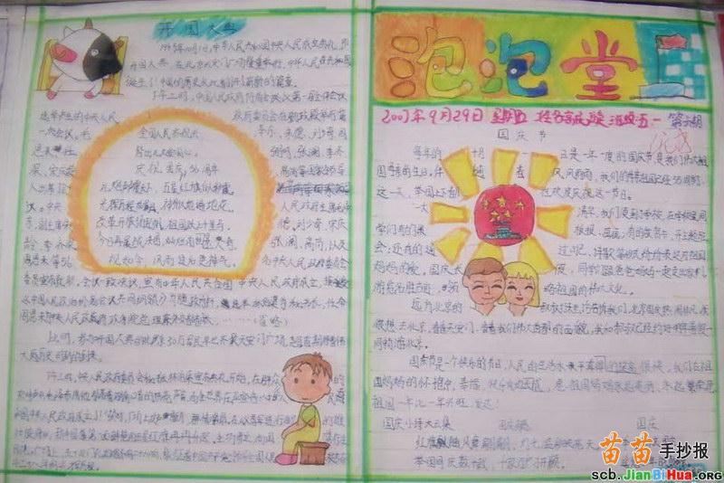 小学五年级手抄报图片