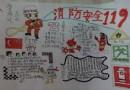 关于消防安全119手抄报图片、资料