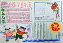 关于小学生春节的手抄报