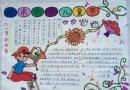 欢庆六一儿童节手抄报图片3幅