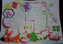 儿童节之端午节手抄报版面设计图