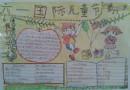 六一国际儿童节手抄报图片2张