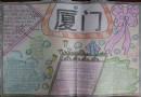 小学生厦门手抄报版面设计图