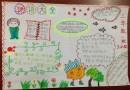 小学二年级关于谜语手抄报