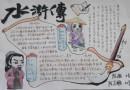 初三水浒传手抄报图片、内容