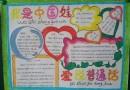 我是中国娃爱说普通话设计图