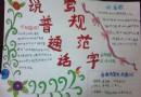 说普通话写规范字手抄报版面设计图