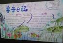 小学生六年级亲子日记手抄报