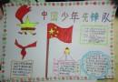 三年级中国少年先锋队手抄报