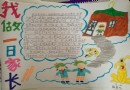 五年级我做一日家长手抄报图片2张