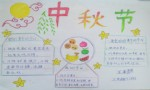 小学三年级中秋节手抄报