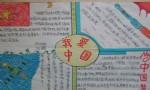 我爱中国手抄报图片
