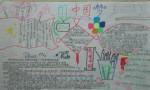 小学生我的中国梦手抄报图片