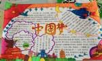 中国梦手抄报版面设计图