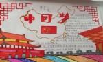 三年级中国梦手抄报图片