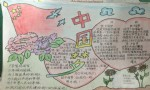 五年级中国梦手抄报资料