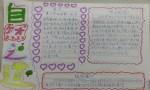 小学四年级自然之道手抄报