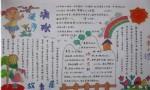 诗林漫步手抄报图片、内容