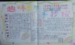小学生趣味数学手抄报图片大全、资料