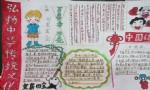 弘扬中华传统文化手抄报图片、资料