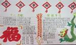 生活中的传统节日手抄报图片大全、资料