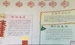 中国传统文化手抄报图片大全、资料